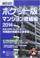 積算資料ポケット版 マンション修繕編 2014 特集:バリューアップ改修